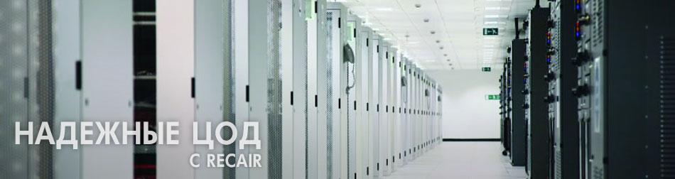 Более надежные центры обработки данных